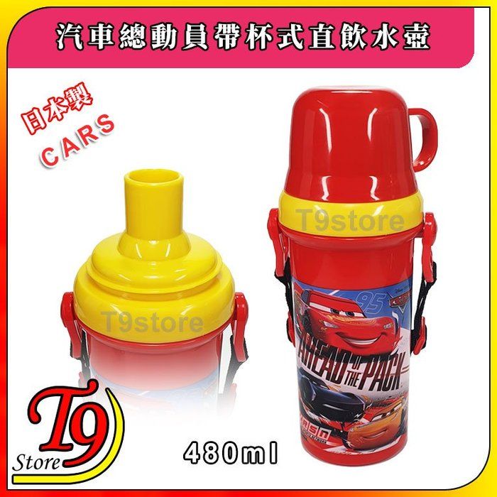【T9store】日本製 Cars (汽車總動員紅) 帶杯式直飲水壺 水瓶 兒童水壺 (480ml) (有肩帶)