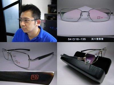 【信義計劃眼鏡】岡崎健司 日本 鈦金屬框 牛角鏡腳 寬14大框 小竹超越長兵衛 手工眼鏡
