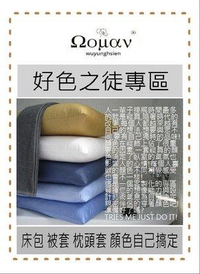 素色客製化專區 單人床包 雙人 加大 特大 床包 被套 枕頭套 接受任何尺寸訂製 製