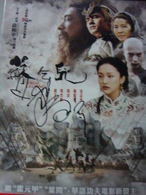 親筆簽名@66144 DVD 周杰倫 趙文卓【蘇乞兒】(楊紫瓊 親筆簽名) 全賣場台灣地區正版片