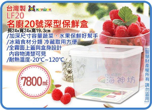 海神坊=台灣製 KEYWAY LF20 名廚20號深型保鮮盒 微波/冷凍庫 密封保鮮 附蓋+網7.8L 6入850元免運