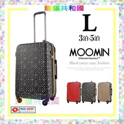 ※龍貓共和國※日本限定原裝進口《Moomin 嚕嚕米 亞美 行李箱》56CM[限量珍藏版]粉紅色/黑色/米色/藍色50L