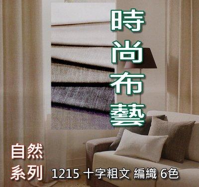 時尚布藝~*棉麻絲 自然風 ~* 500元 尺 (凱薩 進口傢飾布) 進口現貨1215 頂級 質感 傢飾布