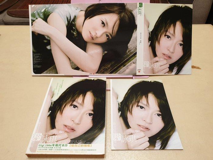 梁詠琪 給自己的情歌CD+DVD 豐華唱片2006 原來愛情這麼傷