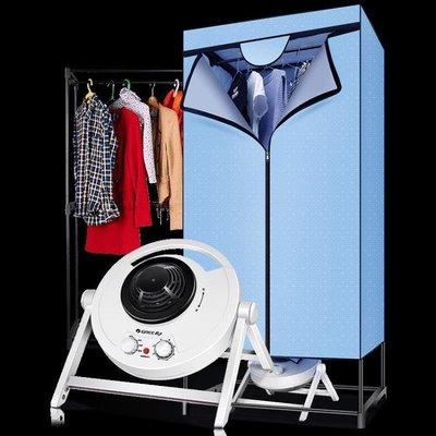 現貨/乾衣機烘乾機家用省電風乾機寶寶衣服烘乾器暖風機靜音速乾衣  igo/海淘吧F56LO 促銷價