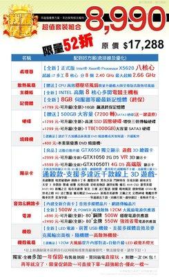 整新8核主機+如內容所示,買家張*祖專屬訂單