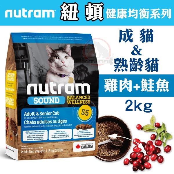汪旺來【歡迎自取】紐頓S5成貓&熟齡貓(雞肉鮭魚)2kg添加蔓越莓&亞麻籽油,健康均衡系列Nutram老貓飼料