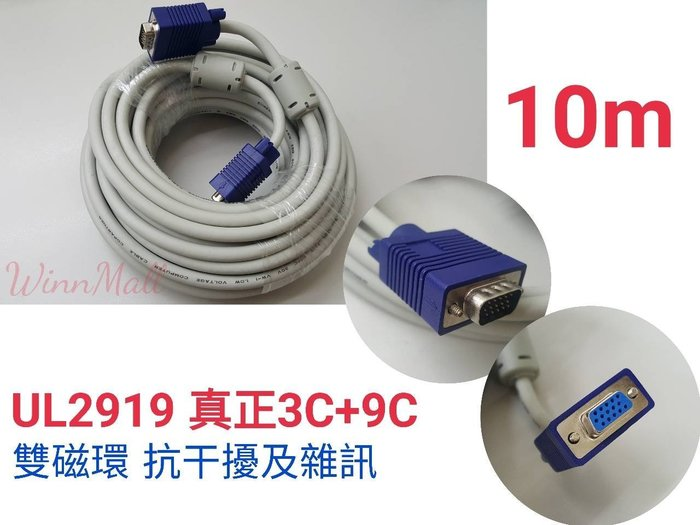 【WinnMall】真正工程級VGA線材 UL2919 3C+9C 公母 10米 含稅 672