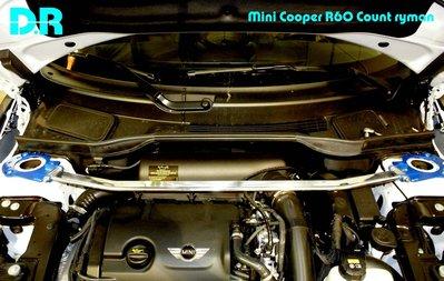 【童夢國際】D.R DOME RACING Mni Cooper R60 countryma 引擎室拉桿 前上拉桿