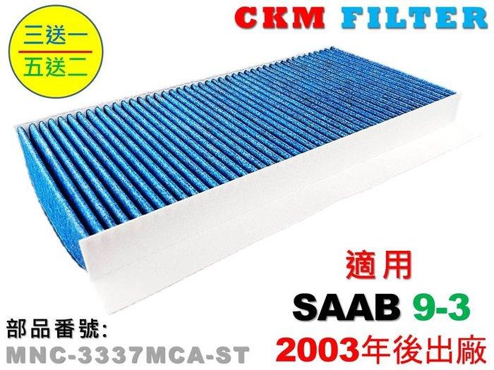 【CKM】SAAB 9-3 93 SS 440 YS3F AERO 抗菌 抗敏 無毒 活性碳冷氣濾網 靜電濾網 空氣濾網