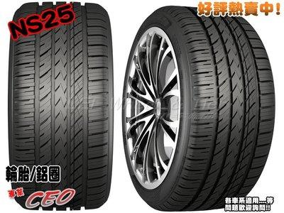 【桃園 小李輪胎】 NAKANG 南港輪胎 NS25 235-45-18 高級靜音胎 全系列 各規格 特惠價 歡迎詢價