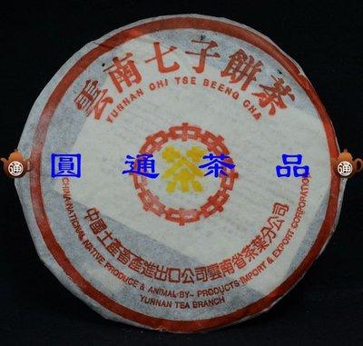 【圓通行】勐海茶廠-橙中橙印青餅(2001年尖出7532)
