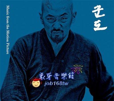 【象牙音樂】韓國電影原聲--群盜:民亂的時代 Kundo: Age of the Rampant OST(Dochi)