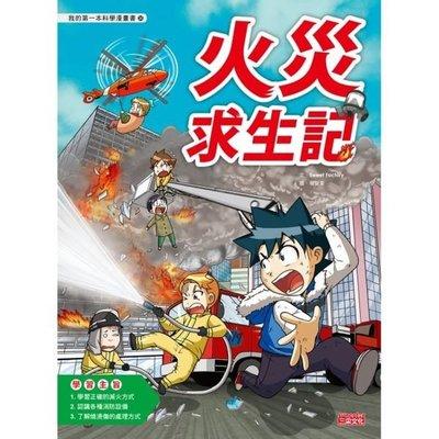 科漫54:火災求生記  三采 (購潮8)9789576580307