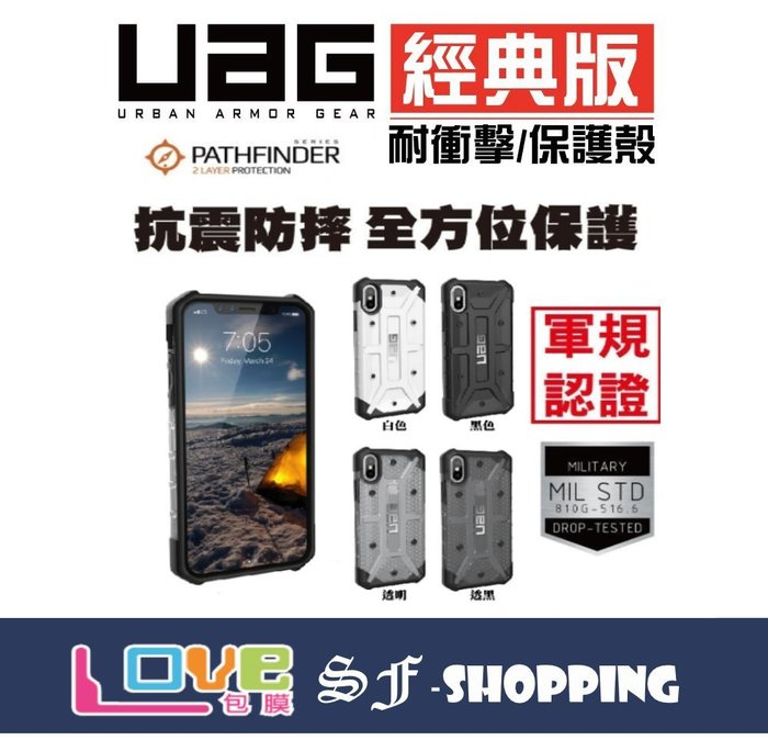 UAG iphonex/s/R/MAX S9 PLUS  iphone/6/8/7/SE PLUS 手機殼 保護殼
