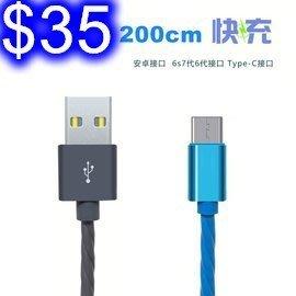 TPE 二代麻花數據線 安卓 / 蘋果 / Type-C 兩米 傳輸線 細緻快速充電線【I131】