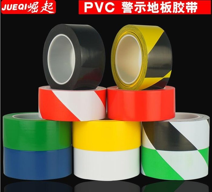 PVC地板膠帶黑黃斑馬線警戒警示劃線定位貼標示補漏防水密封膠帶(尺寸不同價格不同)