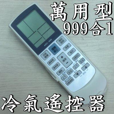 冷氣 萬用 遙控器【TAI-SO WELL-FOR  TAIXIN TAIYO 泰陽 TCL 王牌 TECH】