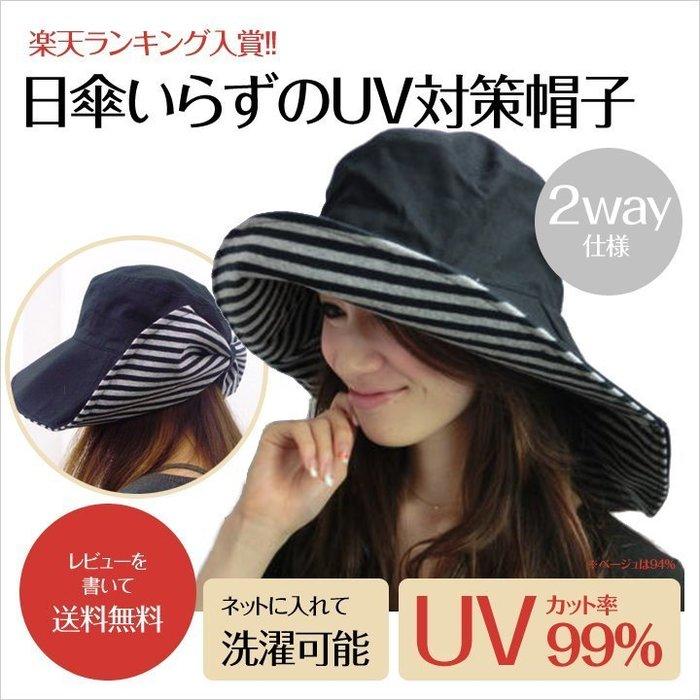 日本夏天防曬帽 棉麻量感材質 寬大帽簷內條紋後蝴蝶結 日本遮陽帽 脖子也防曬