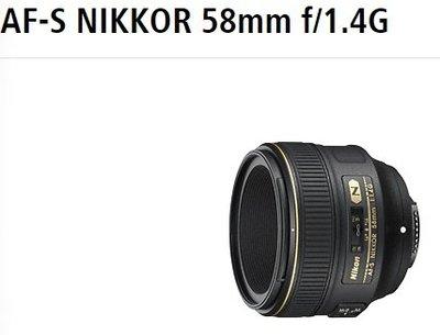 【日產旗艦】Nikon 58mm F1.4G AF-S FX N 奈米鍍膜 大光圈 人像鏡 平行輸入