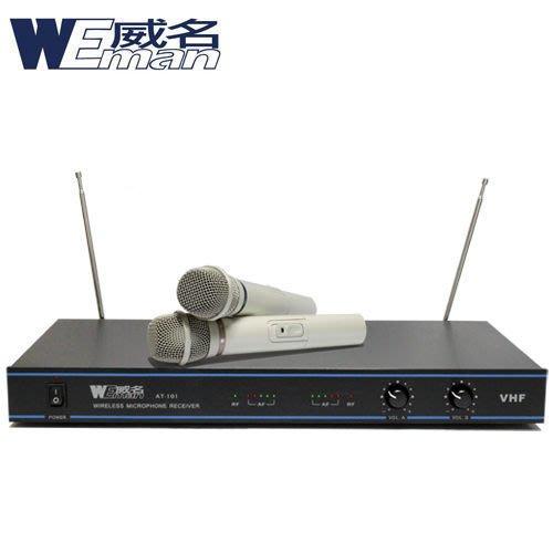 《電氣男》WEMAN威名 超高雙頻無線麥克風組(AT-101)