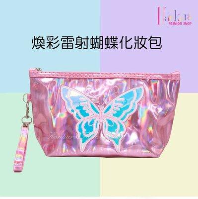 ☆[Hankaro]☆歐美流行鐳射皮料蝴蝶繡圖梯形化妝包