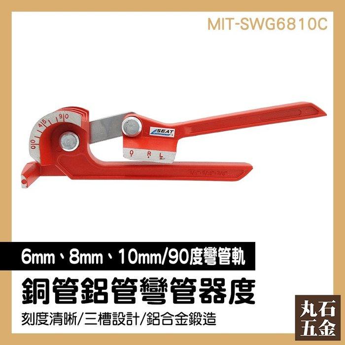 【丸石五金】銅管彎管機 手動彎管器 空調彎管機 小型彎管機 製造廠 適用6 8 10mm MIT-SWG6810C
