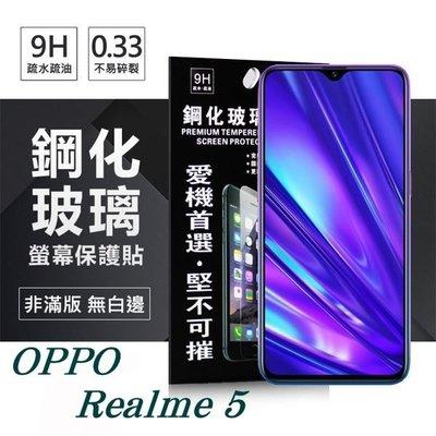 【愛瘋潮】OPPO Realme 5 超強防爆鋼化玻璃保護貼 (非滿版) 螢幕保護貼