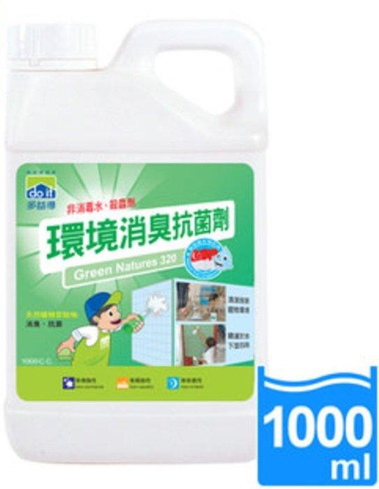 多益得 ALL Clean 環境消臭抗菌劑1000ml 居家室內外環境清潔、寵物環境除臭