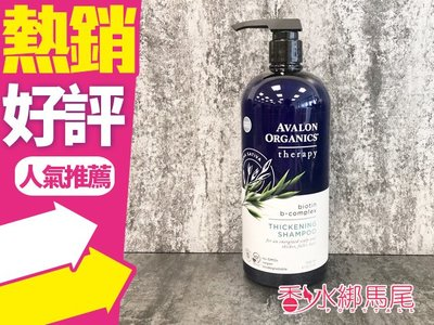 ◐香水綁馬尾◐AVALON 綠康 湛藍 生物素B群洗髮精 大容量 946ml 洗髮精/潤髮