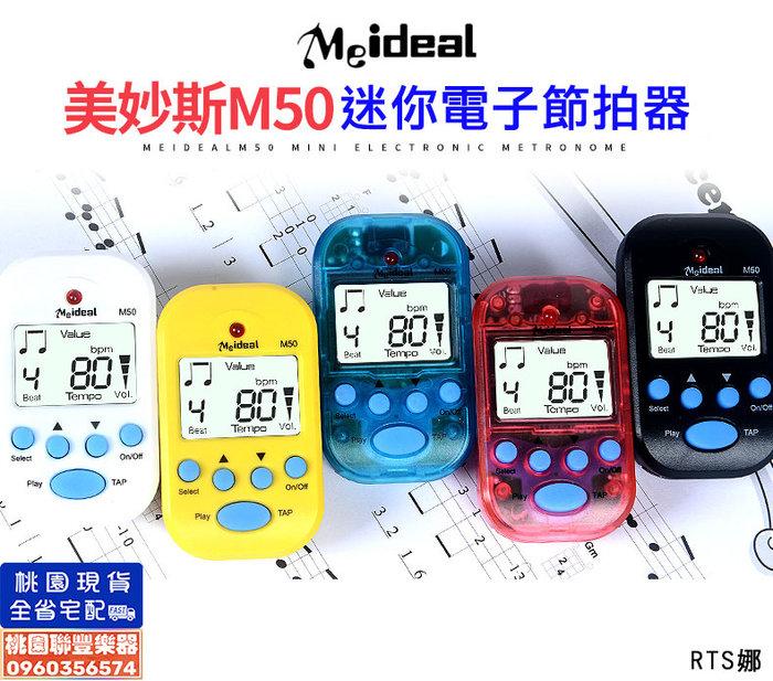 《∮聯豐樂器∮》Meideal迷你節拍器 M50 小型節拍器 樂器通用《桃園現貨》