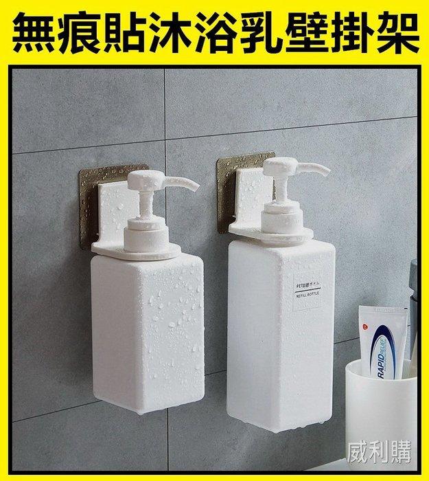 【喬尚拍賣】無痕貼沐浴乳壁掛架 瓶口支架 壁掛瓶罐支架