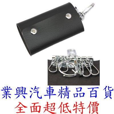 透氣皮鑰匙包(黑色)內含鎖匙掛勾→六個及一鎖匙圈(NN1-1)【業興汽車精品百貨】