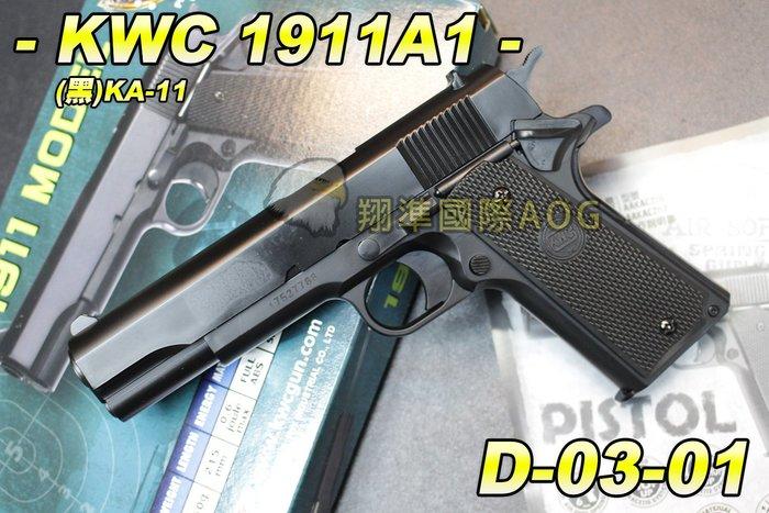 【翔準軍品AOG】KWC 1911A1 (黑)KA-11 手拉空氣槍 手槍 玩具槍 拉一打一 保險 D-03-01