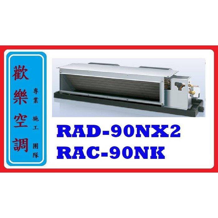 ❆歡樂空調❆HITACHI日立冷氣/RAD-90NX2/RAC-90NK/冷暖變頻埋入頂級型/頂級系列