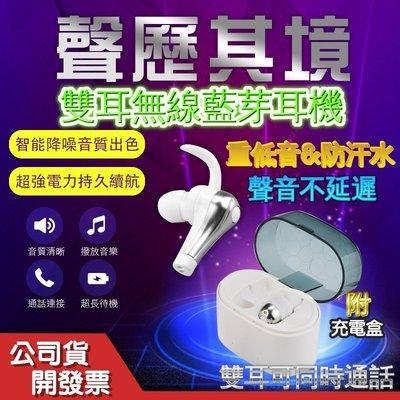 [免運費/重低音/防汗水/運動不掉]   藍芽耳機 藍牙耳機 藍芽運動耳機 運動藍牙耳機 蘋果耳機 無線耳機 USB藍芽