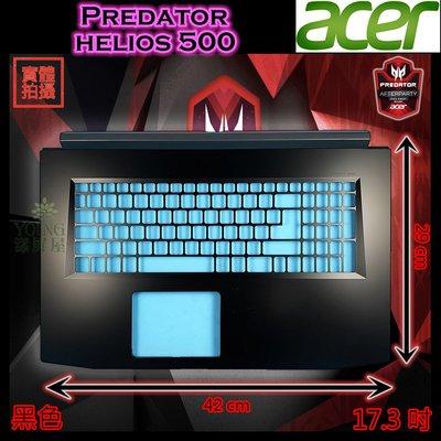 【漾屏屋】含稅 Acer 宏碁 Predator helios 500 17.3吋 黑色 筆電 C殼 外殼 良品 新北市