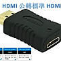 HDMI公轉母 hdmi轉接頭 hdmi延長接頭 MHL H...