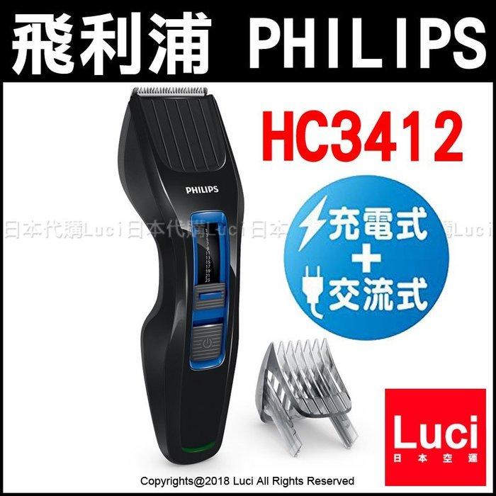 PHILIPS 飛利浦 HC3412 充電 插電式 電動理髮器 國際電壓 水洗 剪髮器 HC3412/15 LUCI代購