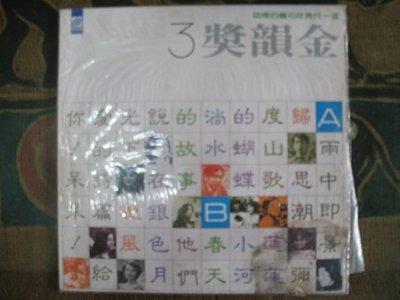 金韻獎 3 - 雨中即景 - 1979年新格 早期首版 黑膠唱片 - 351元起標      黑膠 9