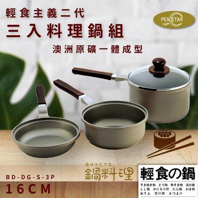 【必仕達Peacetar】輕食主義三入調理鍋組(16cm) 日本設計 澳洲原礦 一體成型 鍋子鍋具 BD-DG-S-3P