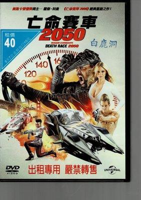 *老闆跑路* 《亡命賽車 2050 》 DVD二手片,下標即賣,請讀關於我