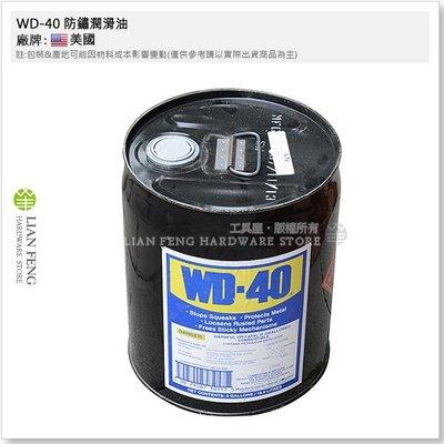 【工具屋】*含稅* WD-40 防鏽潤滑油 5加侖桶裝 清潔防銹 除銹潤滑劑 解化黏固雜質 除銹油 美國製