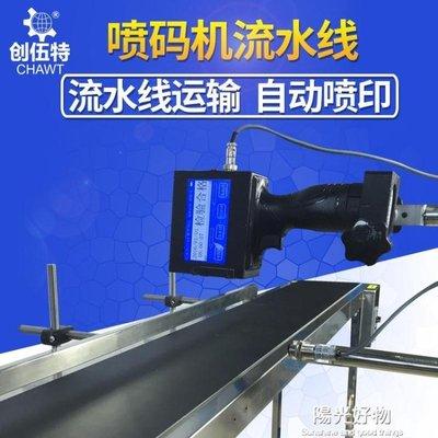 噴碼槍生產日期打碼機全自動智慧手持式噴碼機器墨盒流水線jy