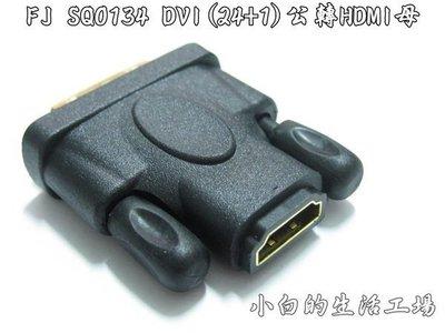 小白的 工場~FJ SQ0134 DVI 24 1 公轉HDMI母~
