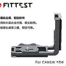 【eYe攝影】現貨 Fittest CANON 5D4 Mark IV L型快拆板 Arca 垂直手把 金屬材質 支架
