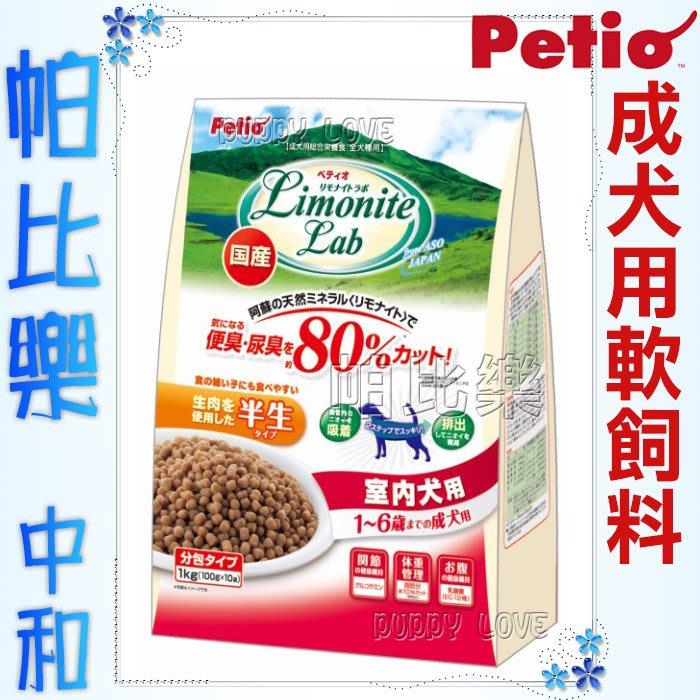 ◇帕比樂◇日本Petio.除便臭軟飼料-室內成犬專用1公斤(100gx10包) 軟飼料
