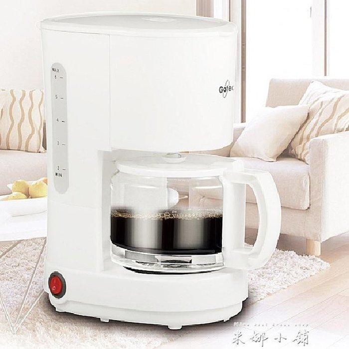 免運 可開發票 220V 全自動咖啡機家用 煮咖啡壺 可泡茶機 保溫 防滴漏