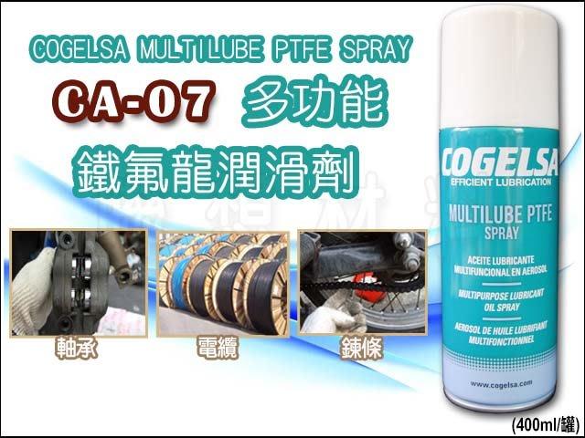 聯想材料【CA-07】COGELSA 鐵氟龍PTFE油→汽車電裝(開關、天窗、天線)保養油 (周年慶價 $420)
