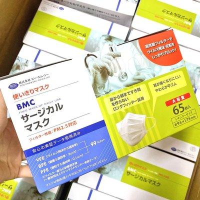 【限量】日本BMC 限量款 每盒65枚成人口罩 BFE PFE VFE 99%過濾